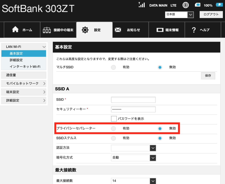 WEB UIホーム画面 プライバシーセパレーター無効