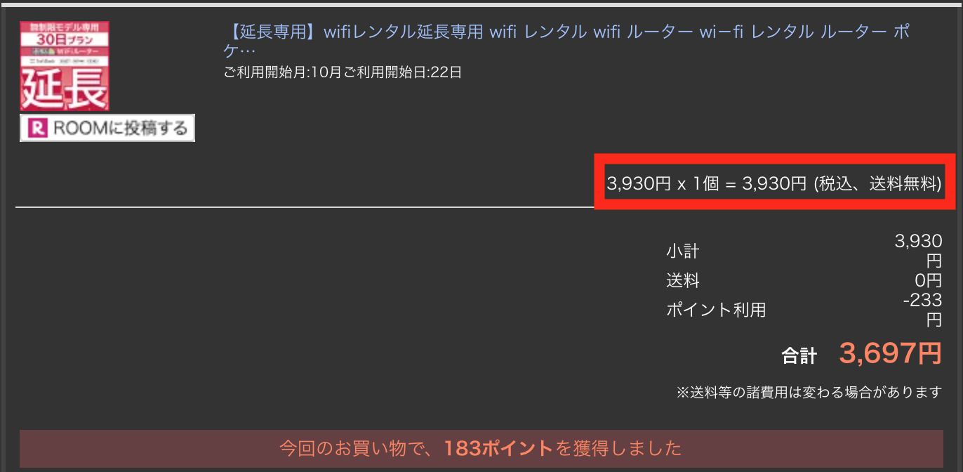 ポケットWiFi WiFiレンタルどっとこむ 値上げ前料金