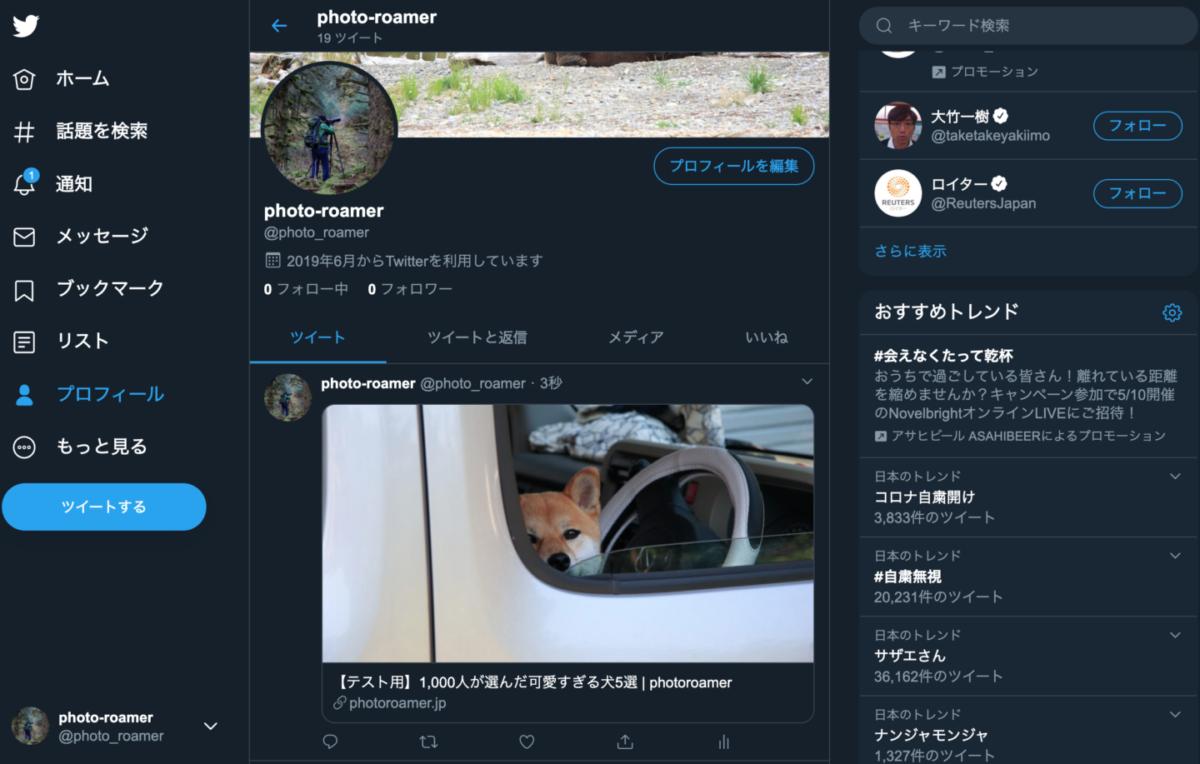 ブログ Twitter 反映 修正前 Twitter投稿