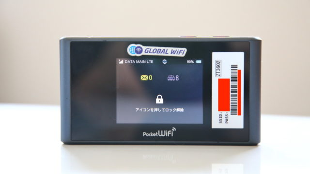 ポケットWi-Fi WiFiレンタルどっとこむ