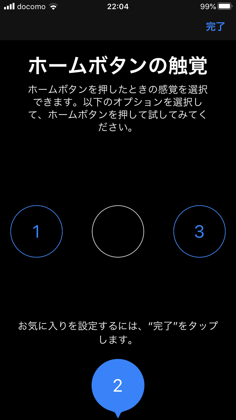 iPhoneSE2 ホームボタン 感覚設定