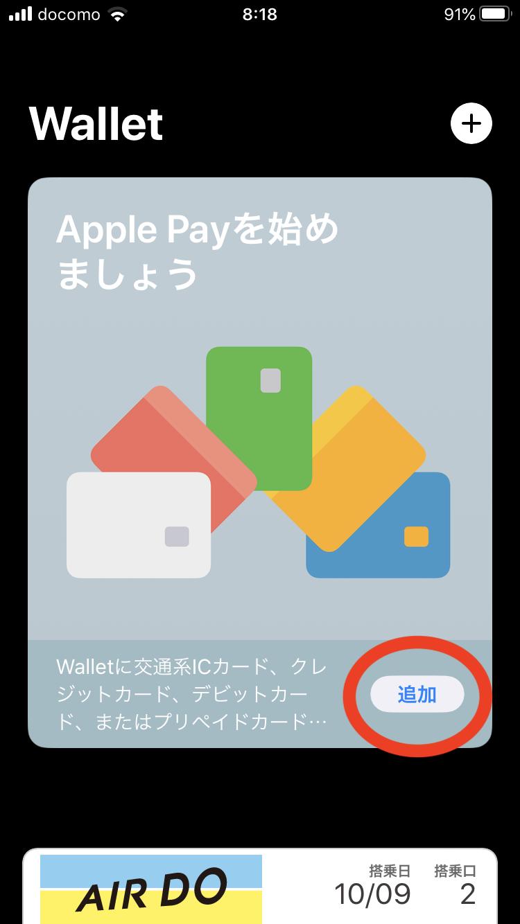 iPhoneSE2 アップルペイ カード追加