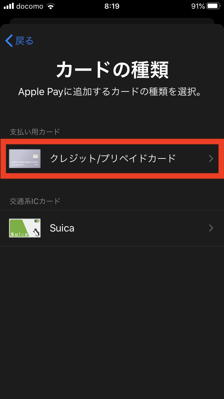 iPhoneSE2 アップルペイ カード種類選択
