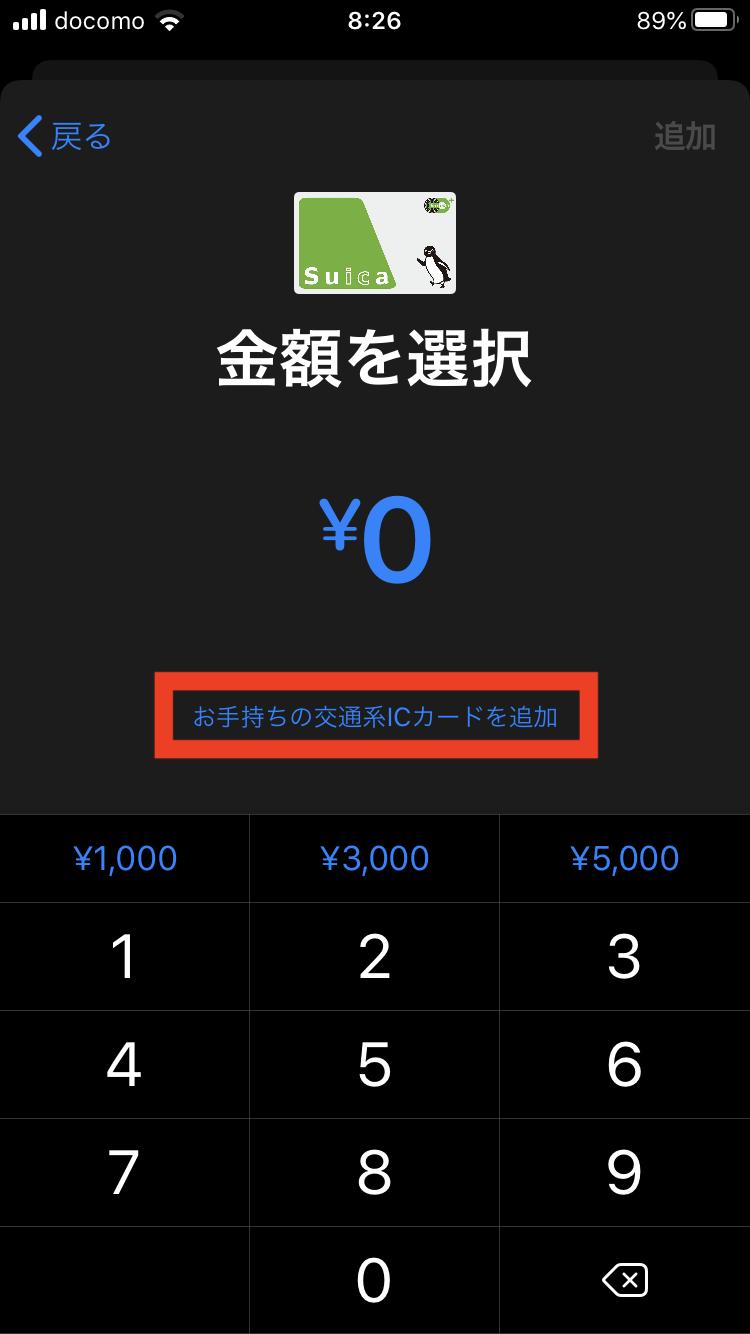 iPhoneSE2 アップルペイ Suica追加