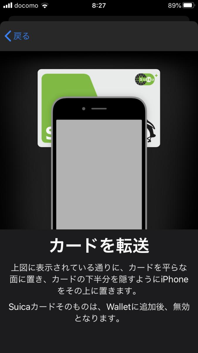 iPhoneSE2 アップルペイ Suica カード情報転送