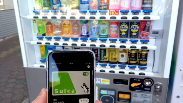 iPhoneSE2 アップルペイ スマホ 自動販売機 電子マネー選択