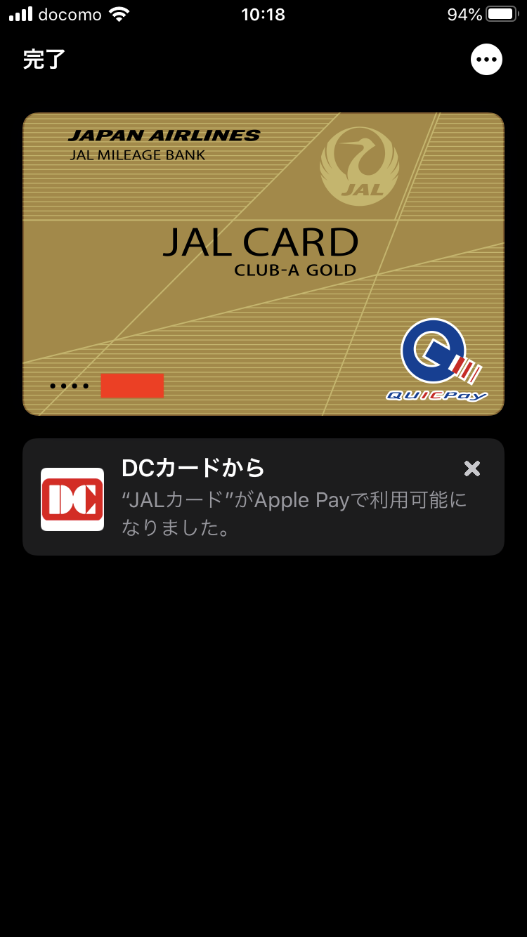 iPhoneSE2 アップルペイ 電話認証