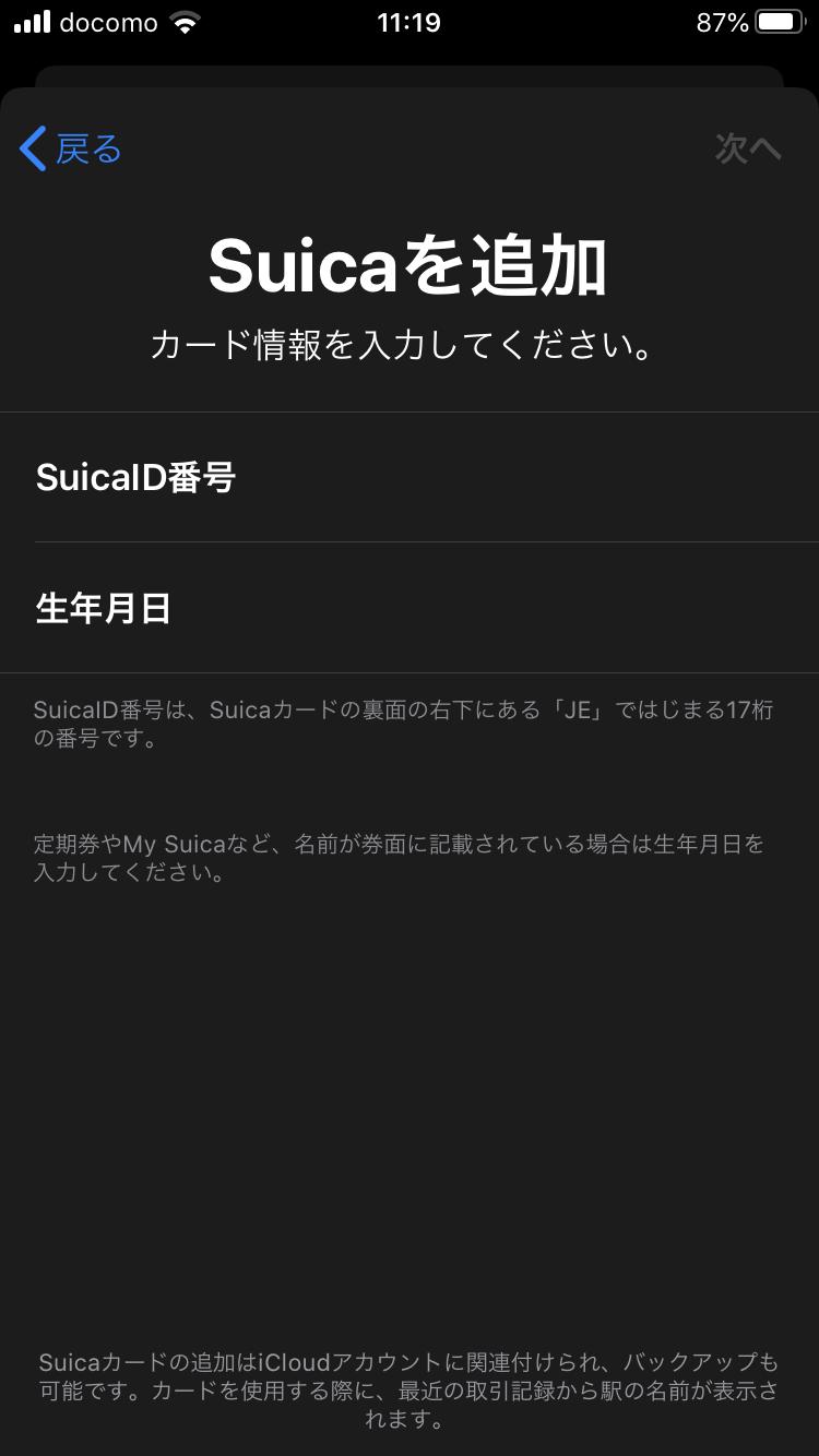 iPhoneSE2 アップルペイ Suicaカード情報入力