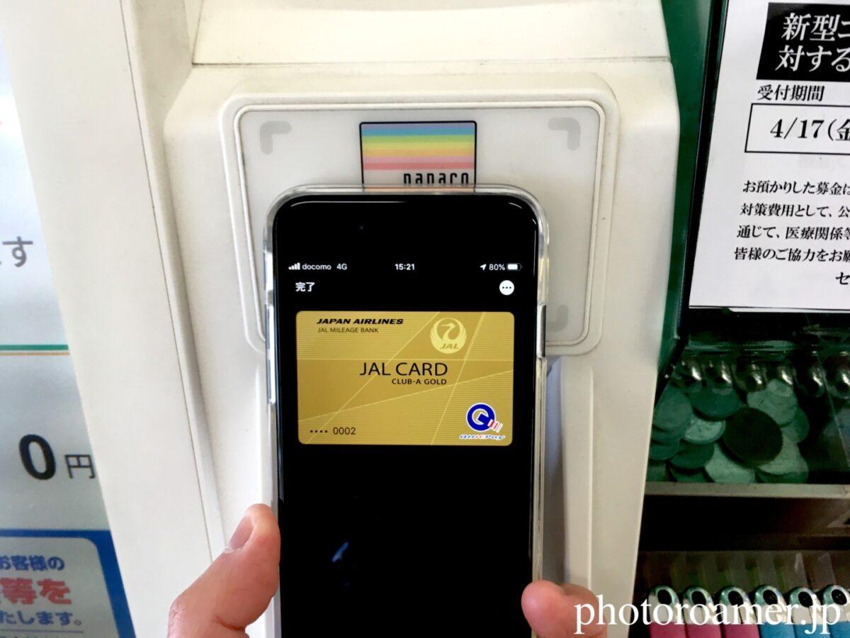 iPhoneSE2 アップルペイ コンビニ 電子マネー レジにかざす