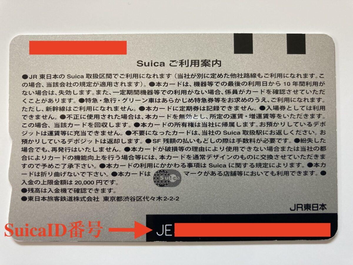 iPhoneSE2 アップルペイ SuicaID番号