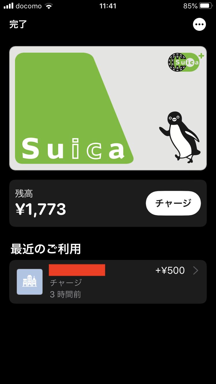iPhoneSE2 アップルペイ Suica 残高確認