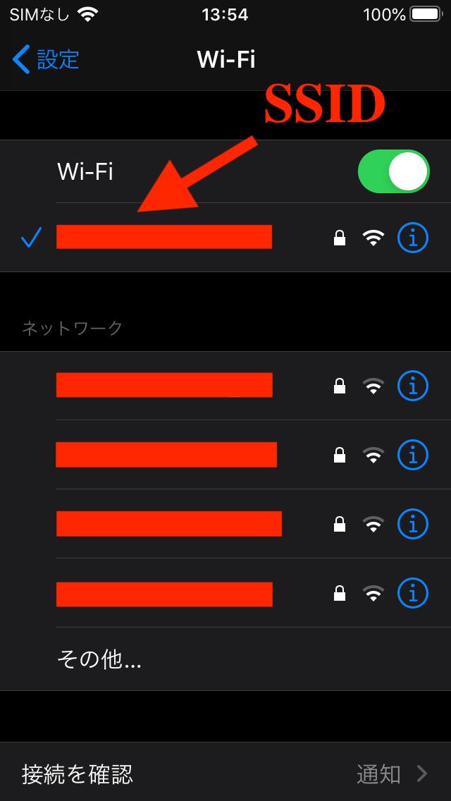 ポケットWiFi WiFiレンタルどっとこむ 接続