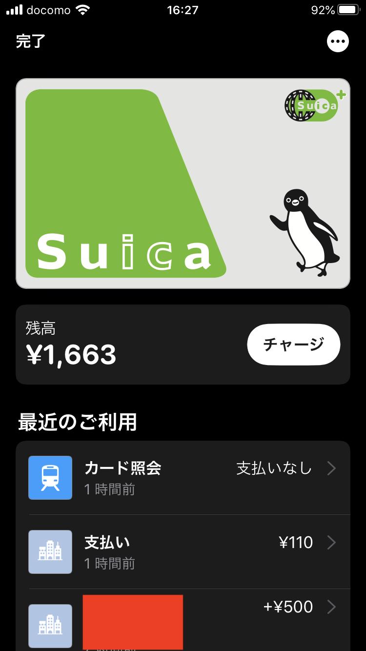 iPhoneSE2 アップルペイ スマホ 自動販売機 電子マネー 履歴確認