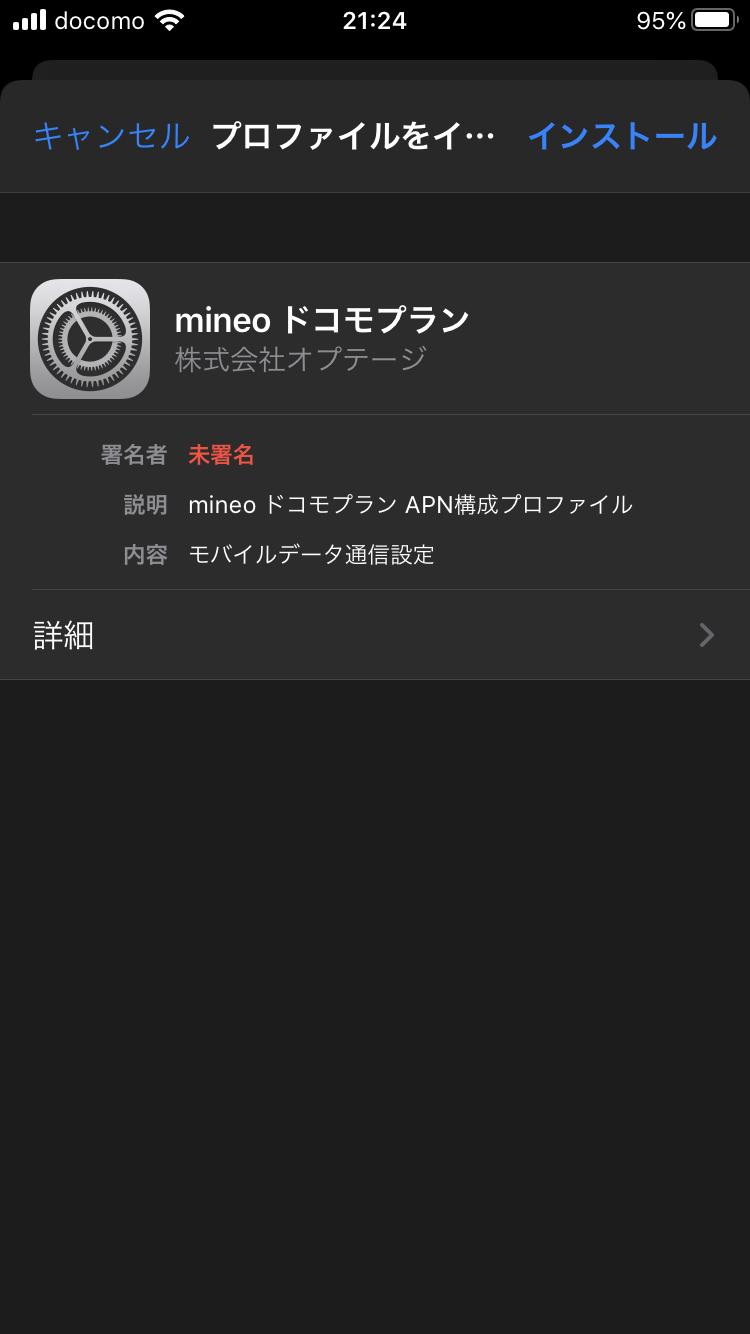 mineo プロファイル ダウンロード開始