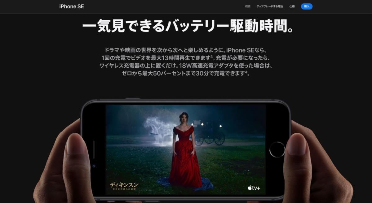 iPhoneSE2 Apple公式 バッテリー駆動時間