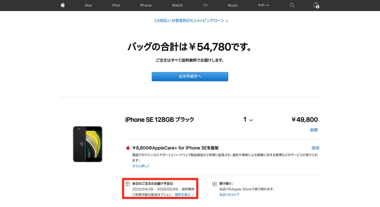 Apple iPhoneSE2 翌日予約 配送日