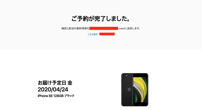 Apple iPhoneSE2 予約完了