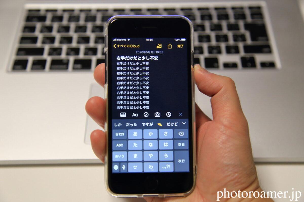 iPhoneSE2 1week サイズ 片手