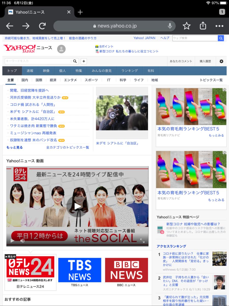 MOFT X Yahooニュース 縦向き