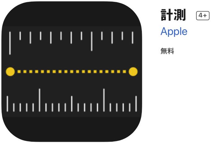 Apple 計測アプリ
