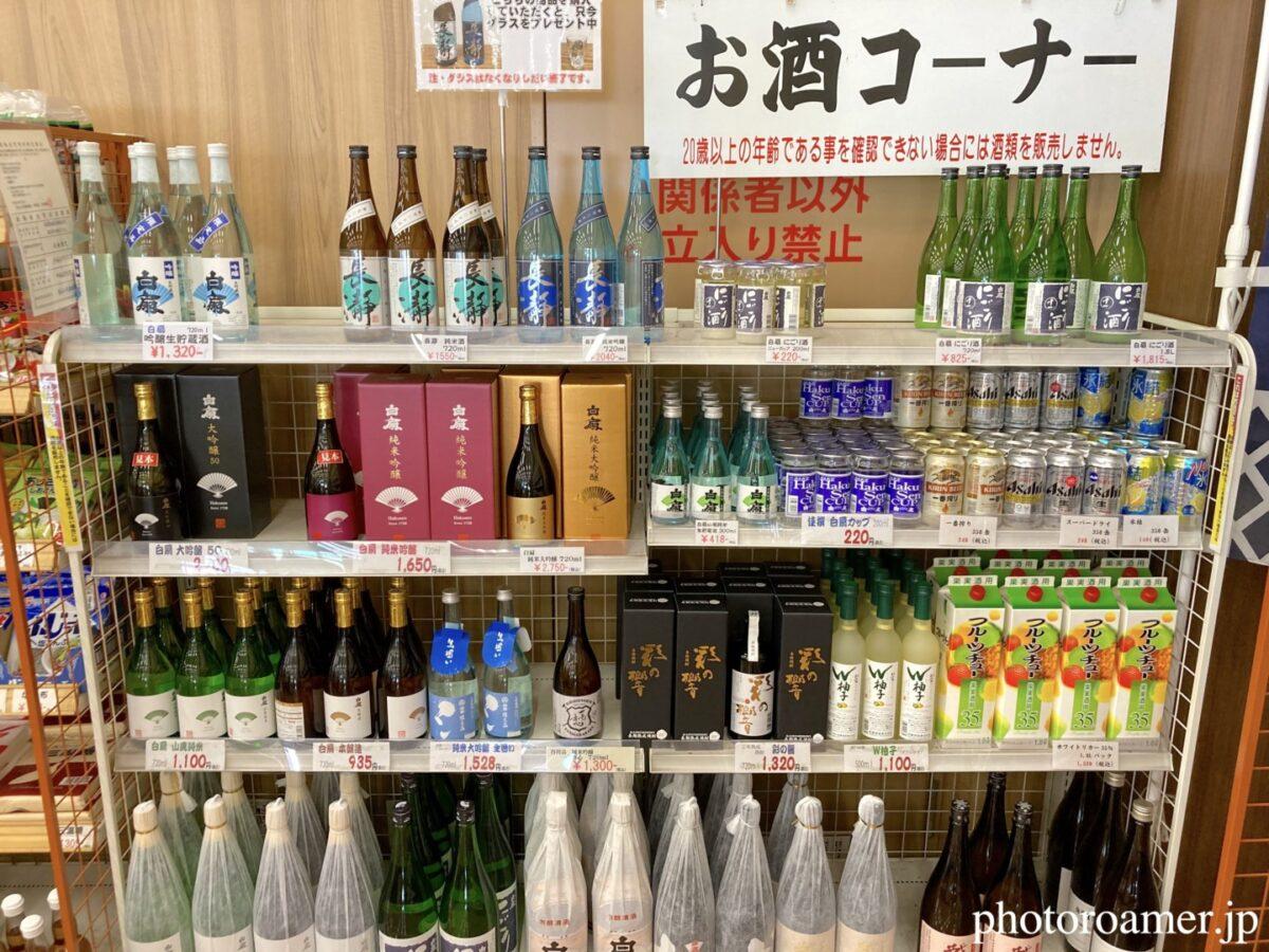 JA花園農産物直売所 新鮮野菜 地酒