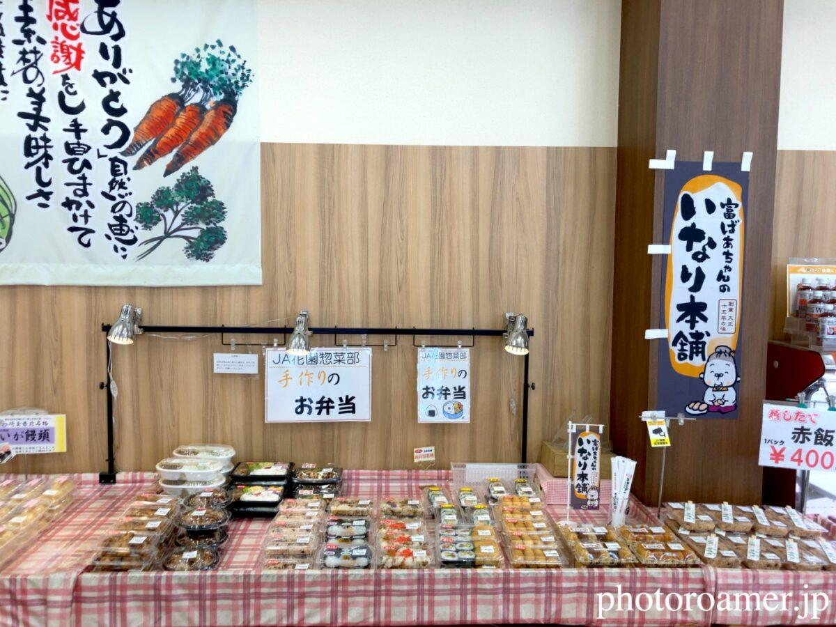 JA花園農産物直売所 新鮮野菜 惣菜