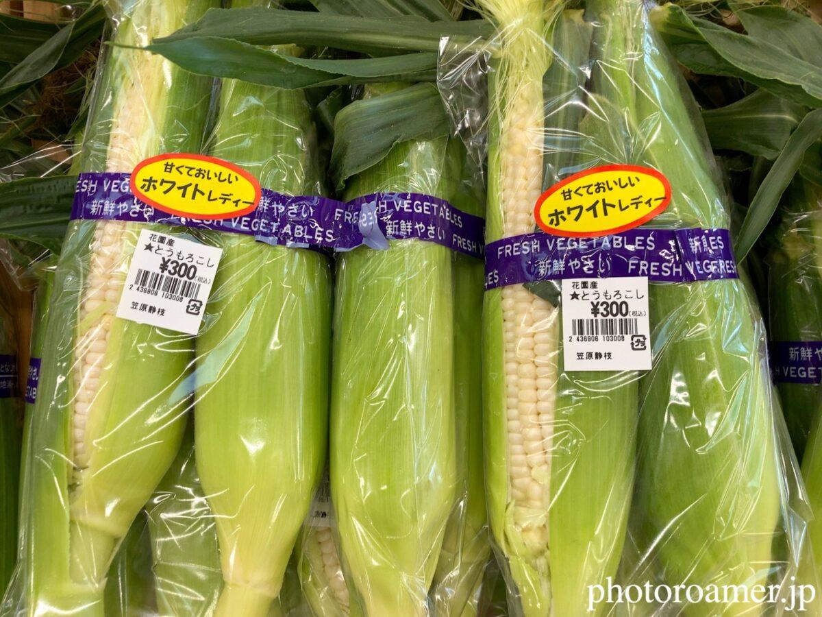 JA花園農産物直売所 新鮮野菜 とうもろこし ホワイトレディー
