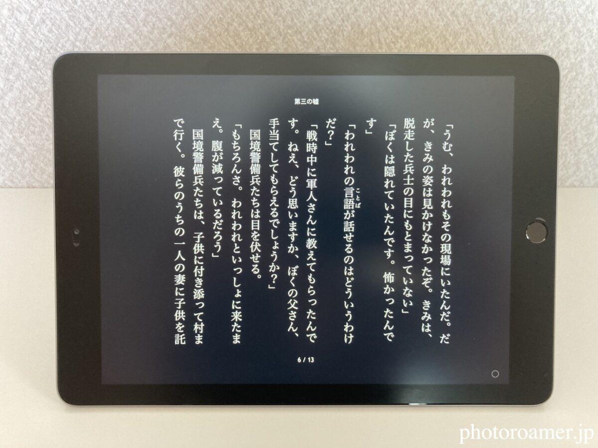 moft X 横置き 読書
