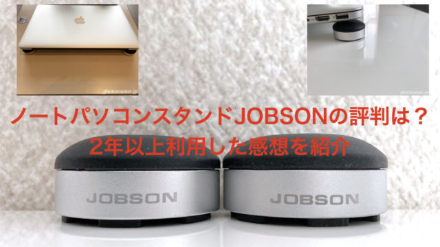ノートパソコンスタンドJOBSON 評判