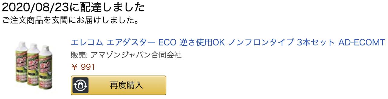 エアダスター 注文 Amazon 2020.08.23