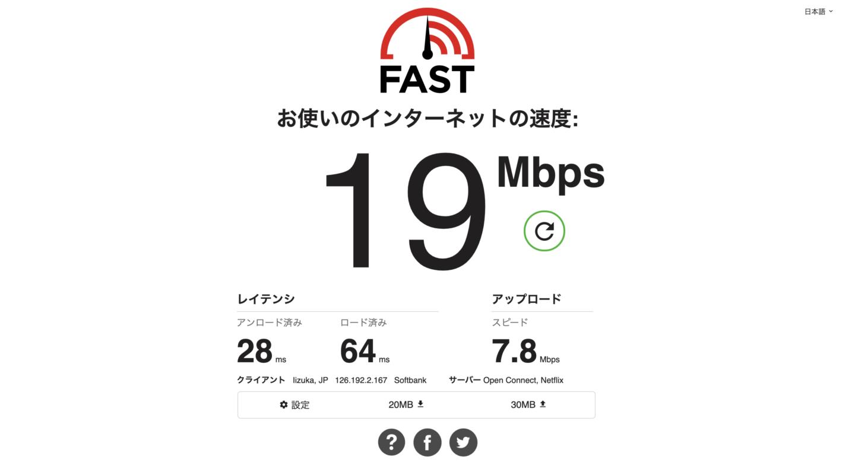 Fast.com 通信速度測定
