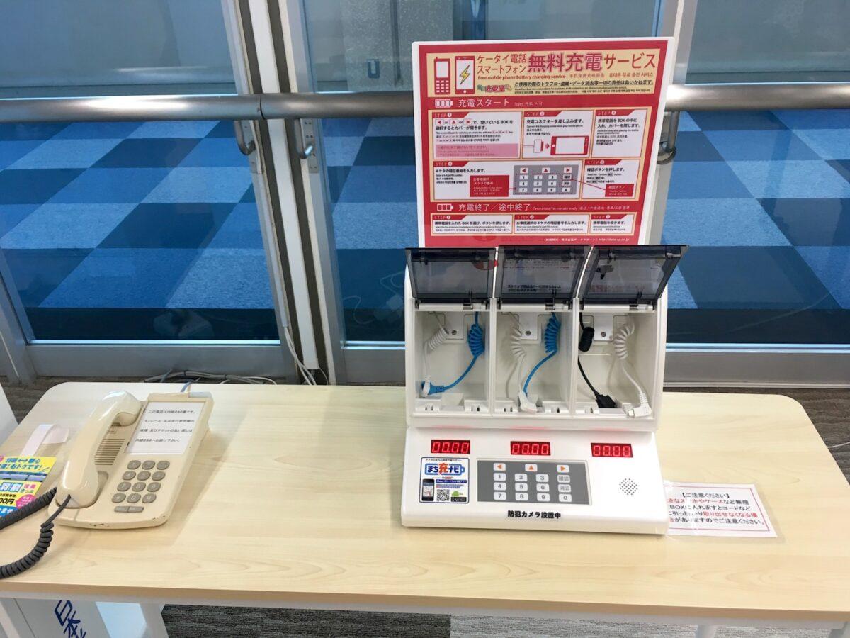 大分空港 ラウンジくにさき 携帯・スマホ充電サービス