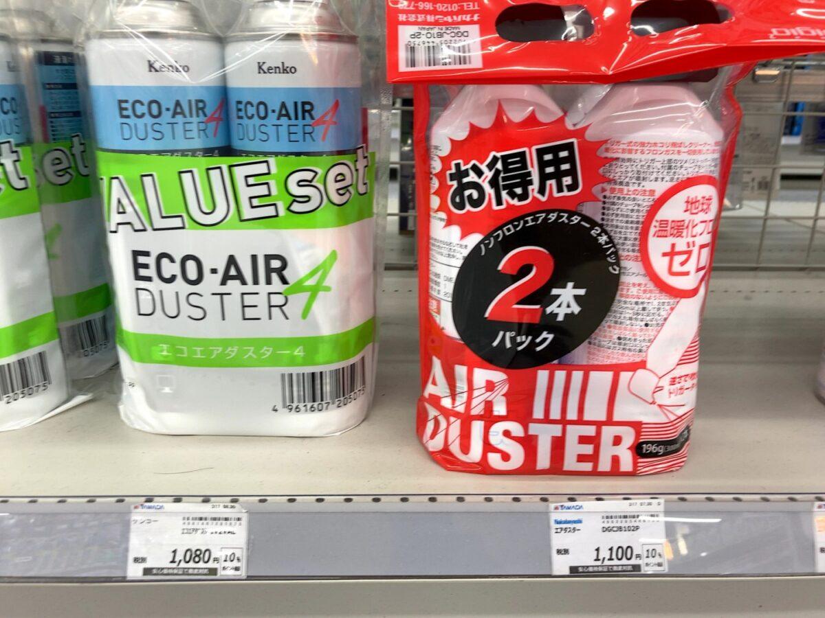 エアダスター 電気屋さん ヤマダ電機 商品