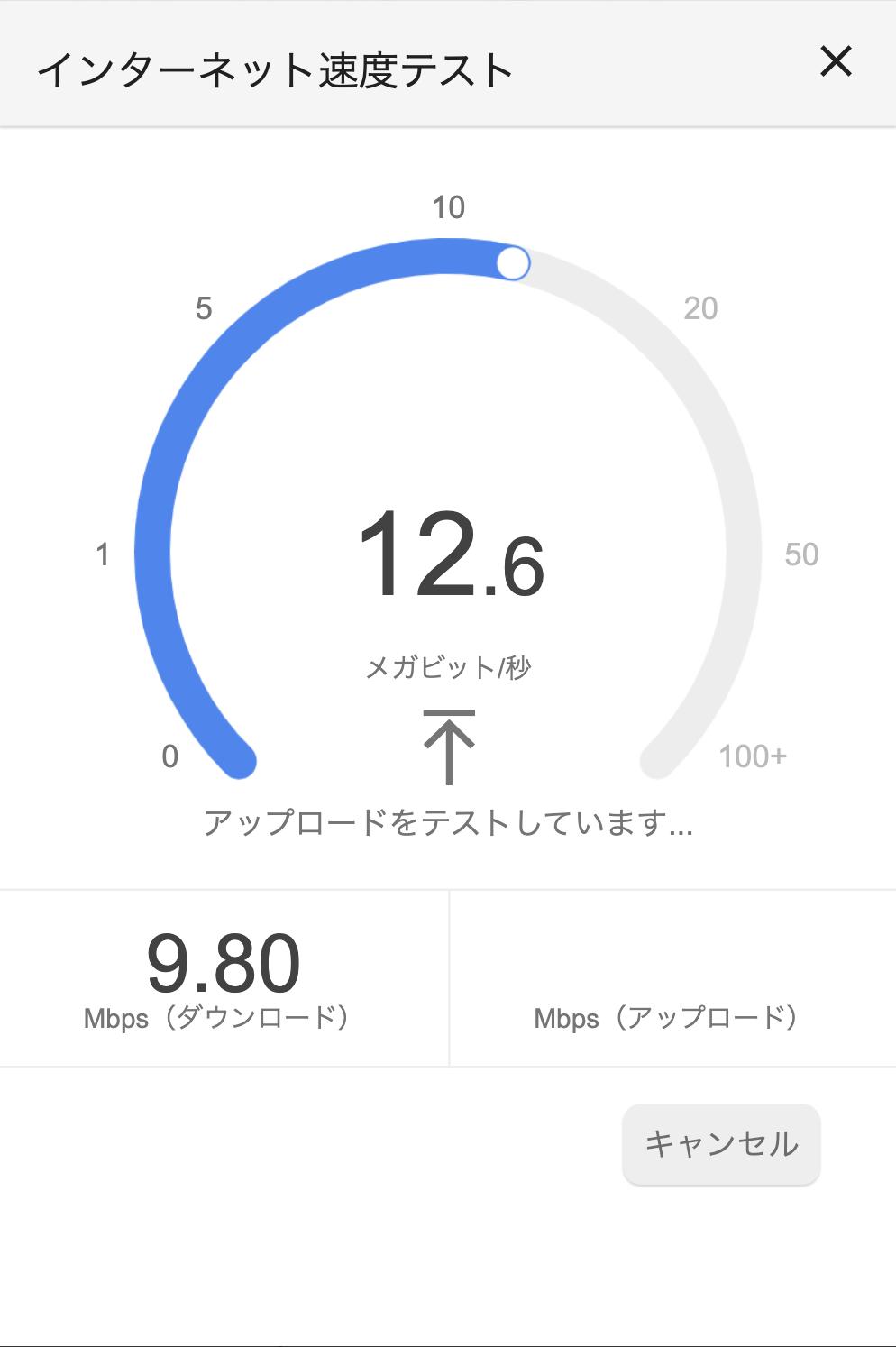Google スピードテスト 上り