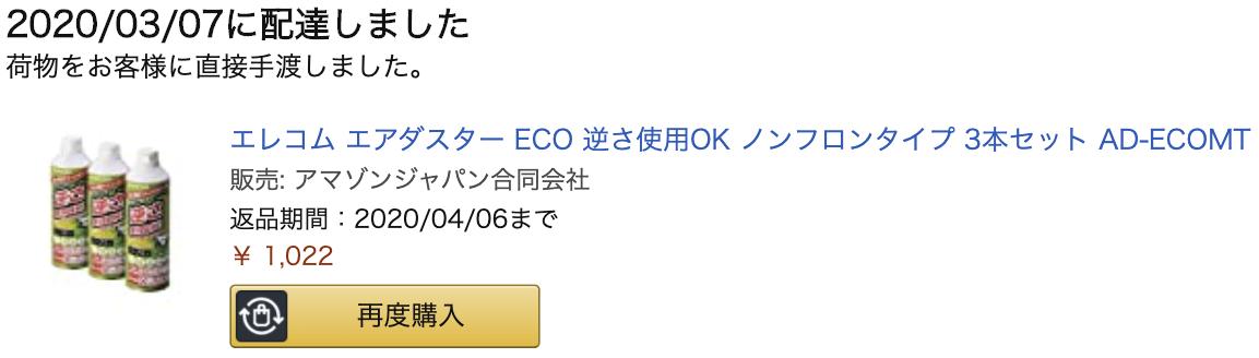 エアダスター 注文 Amazon 2020.03.07
