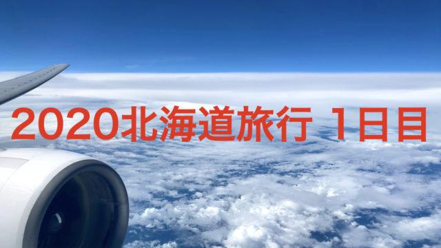 2020北海道旅行 1日目