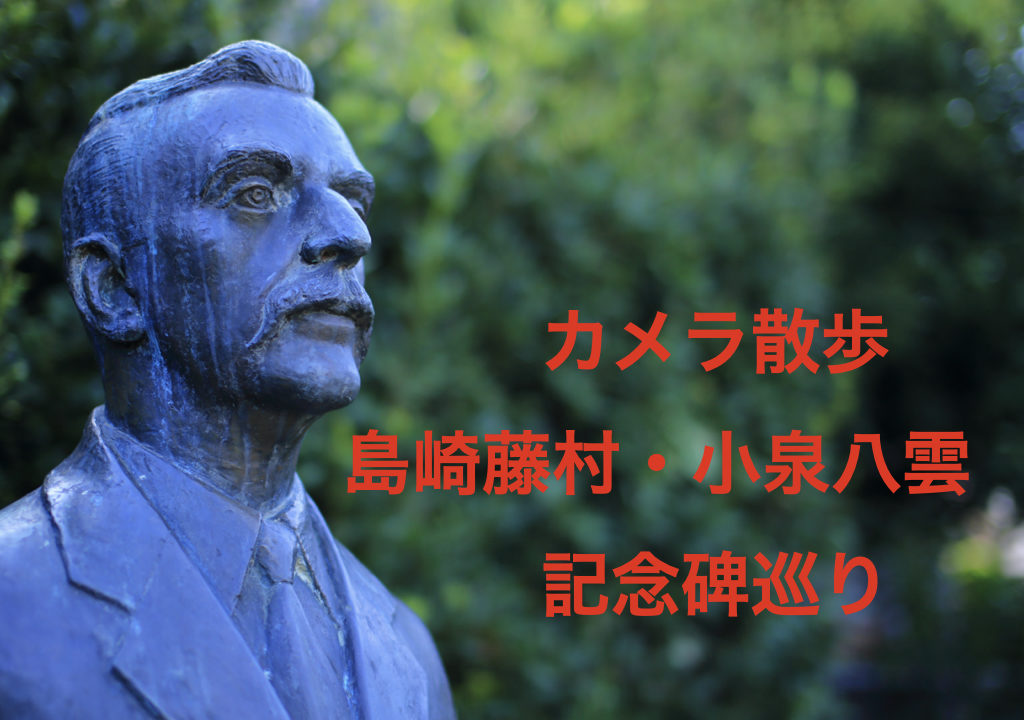 島崎藤村 小泉八雲 記念碑巡り