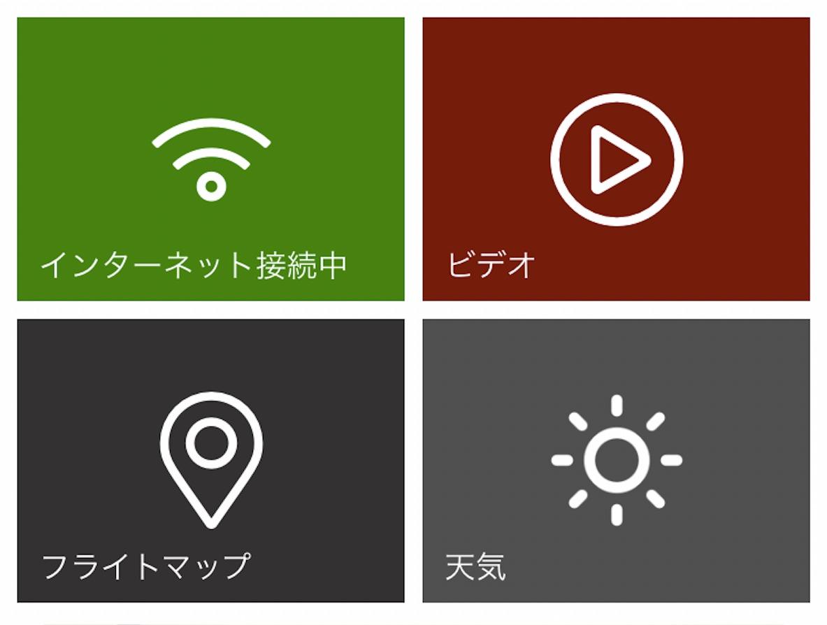 JAL 国内線 WiFi接続 メニュー画面