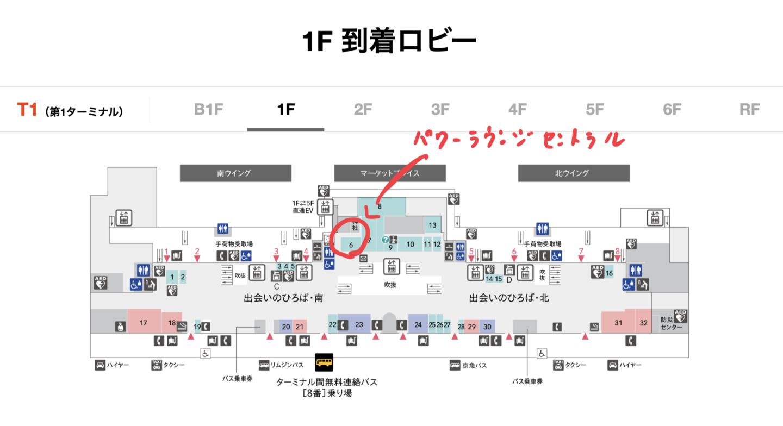 羽田空港 パワーラウンジセントラル 場所