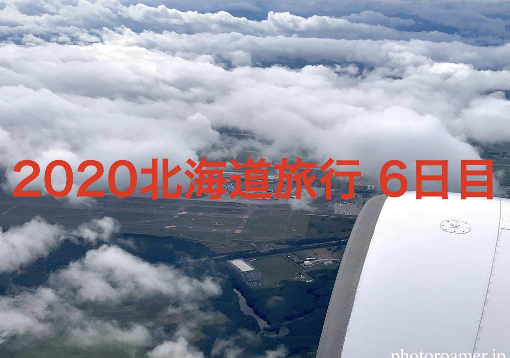 2020北海道旅行 6日目
