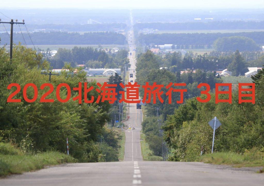 2020北海道旅行 3日目
