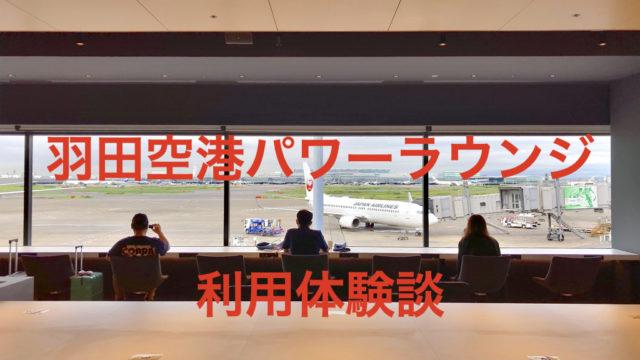 羽田空港 パワーラウンジ