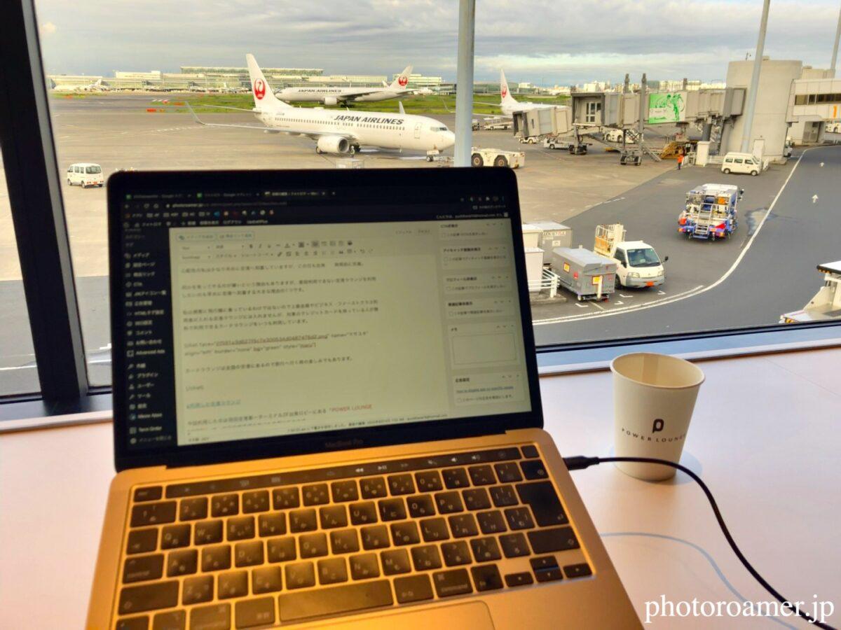 羽田空港 パワーラウンジノース リラックス