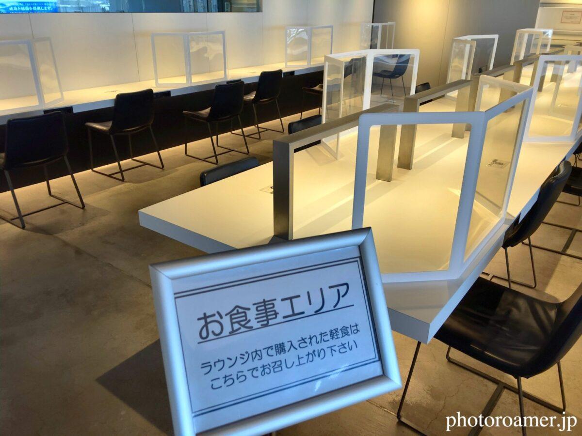 羽田空港 パワーラウンジノース お食事エリア