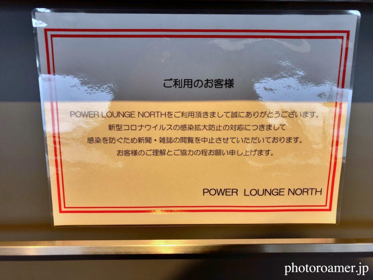 羽田空港 パワーラウンジノース マガジンラック