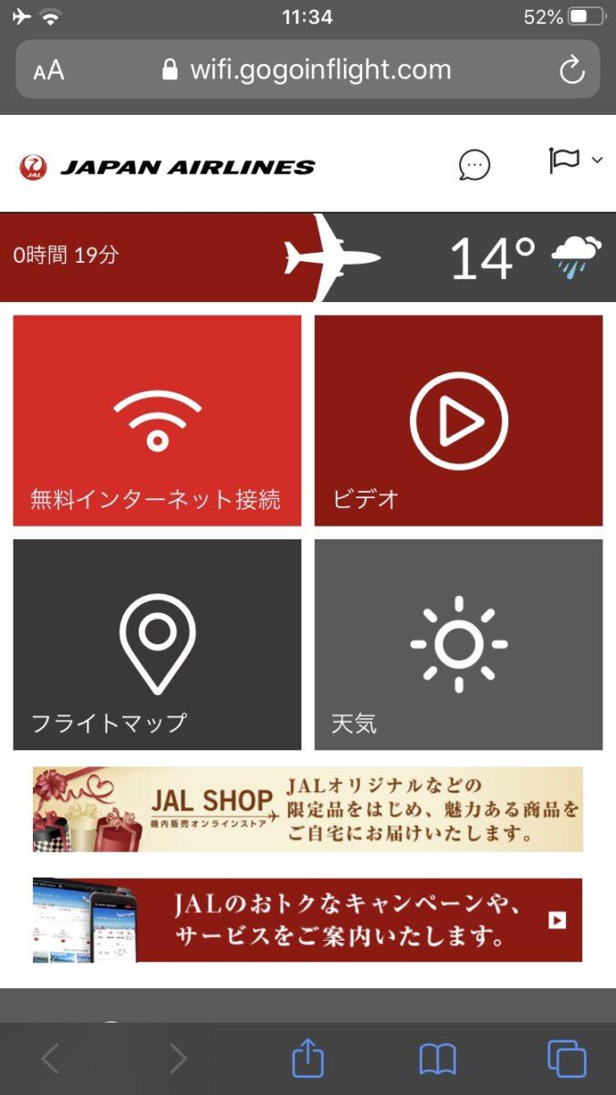 JAL 国内線 WiFi接続 メニュー画面 スマホ
