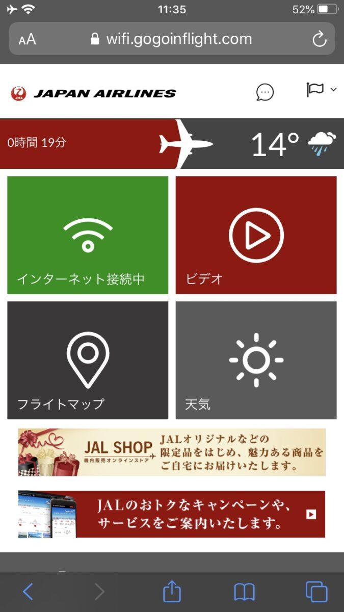 JAL 国内線 WiFi接続 メニュー画面 スマホ インターネット接続完了