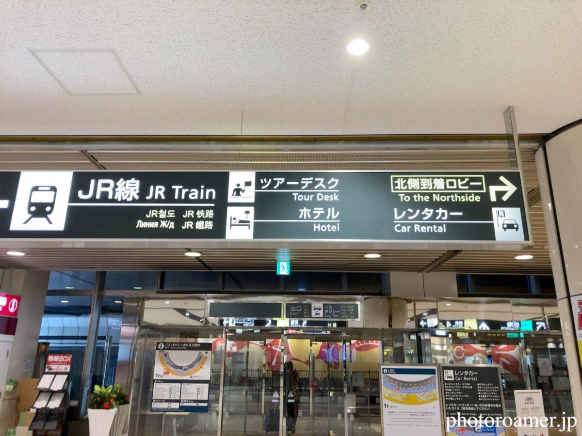 北海道旅行 新千歳空港 レンタカー案内板