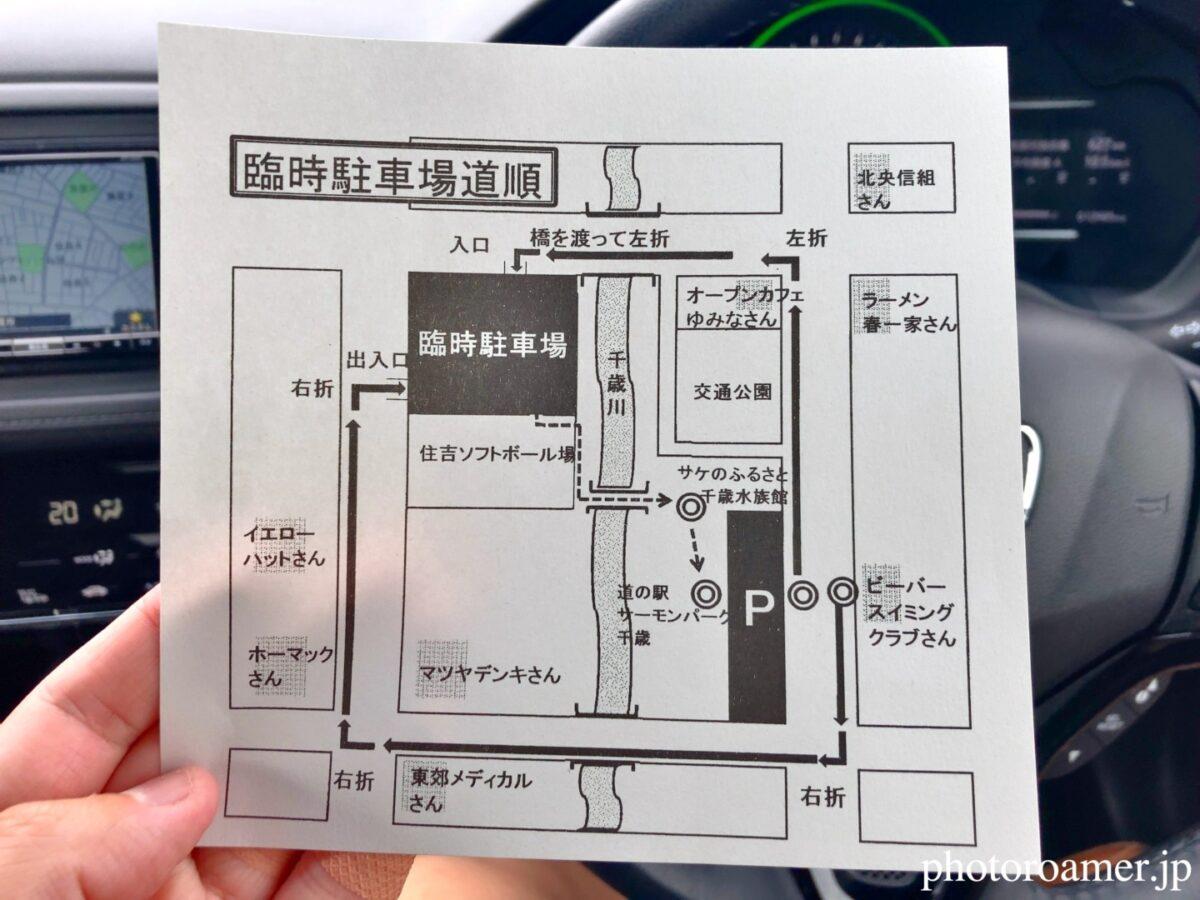 北海道旅行 道の駅 サーモンパーク千歳 臨時駐車場案内