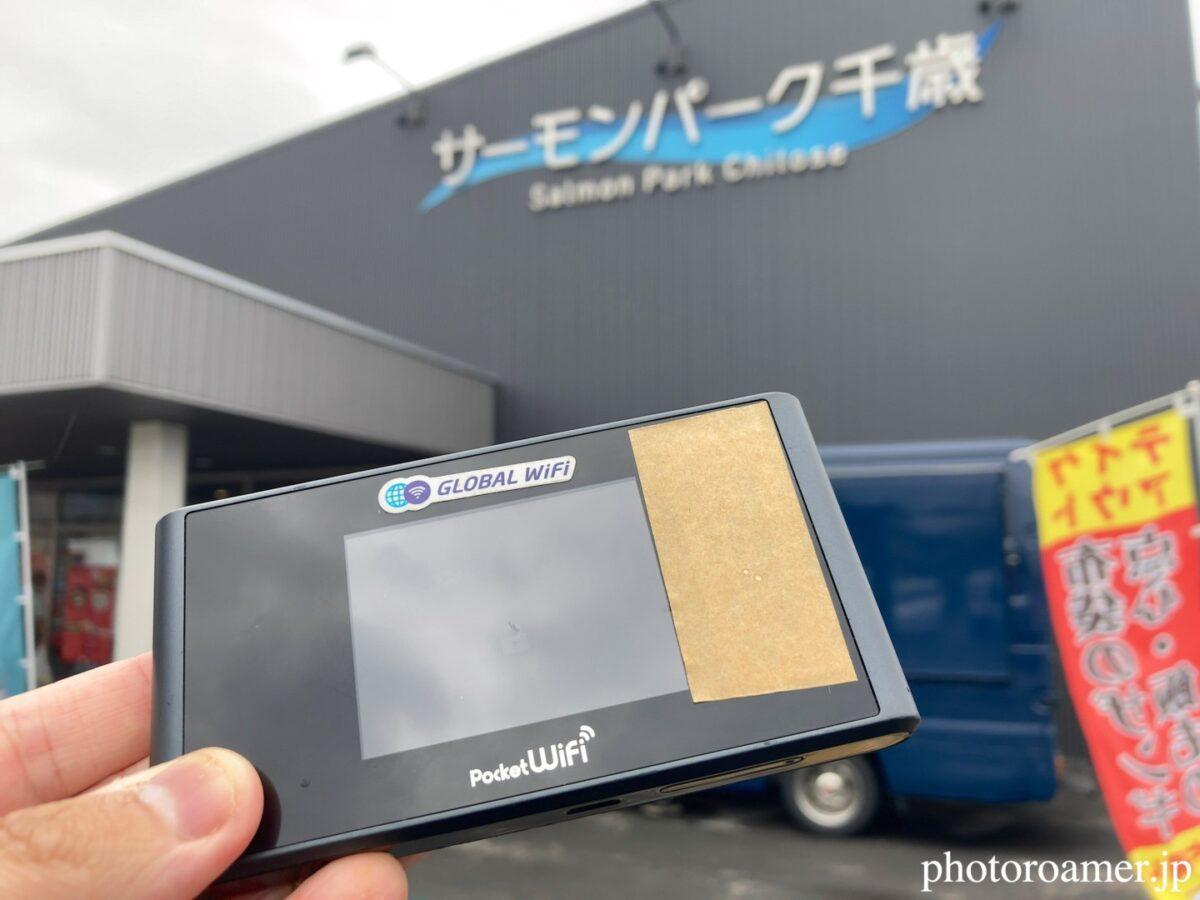 北海道旅行 道の駅 サーモンパーク千歳 ポケットWiFi 速度計測